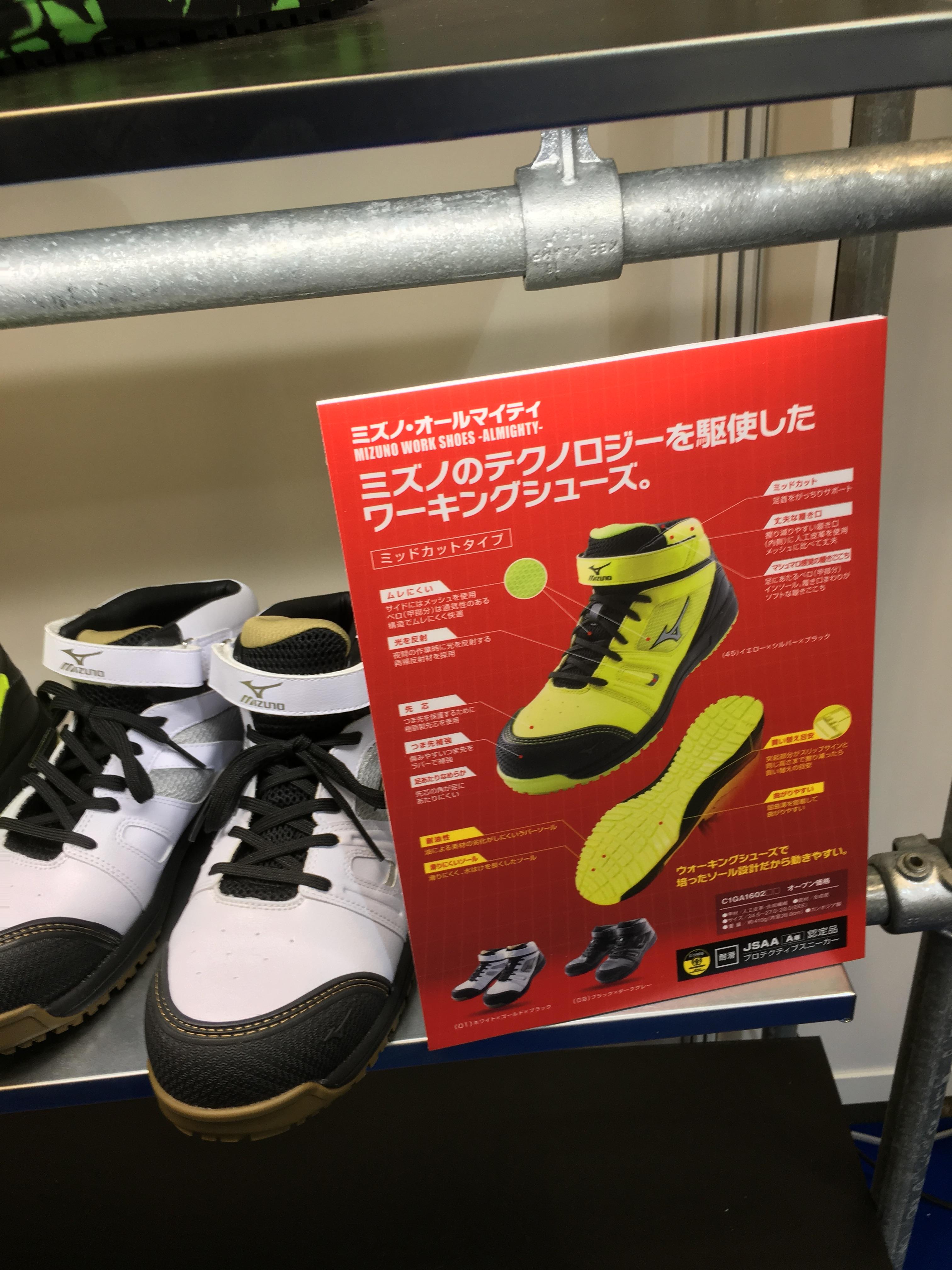 ミズノ安全靴 オールマイティ ミッドカット