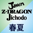 自重堂/Jawin/Z-DRAGON 春夏